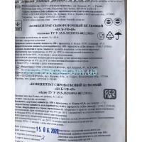 ПРОТЕЇН СИВОРОТОЧНИЙ КСБ 65-70 ГАДЯЧ 15 кг. мішок!!!15,06,2020!!!